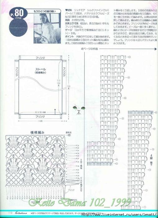 Keito Dama 102_1999 090 (508x700, 271Kb)