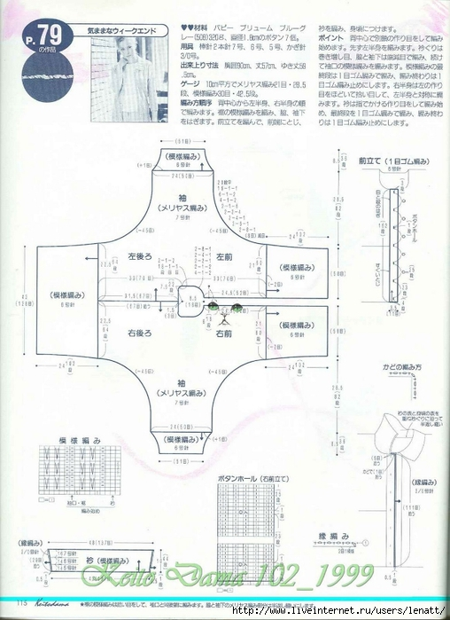 Keito Dama 102_1999 092 (508x700, 232Kb)