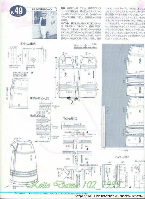 Keito Dama 102_1999 094 (508x700, 262Kb)