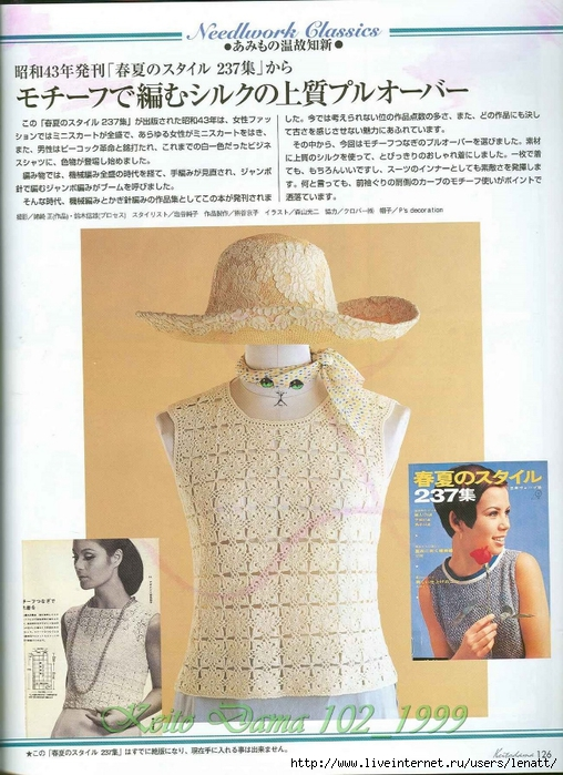 Keito Dama 102_1999 097 (508x700, 308Kb)
