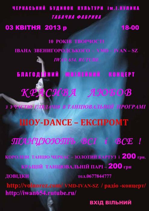 Фото Концерти-афіша кольорова (494x700, 70Kb)