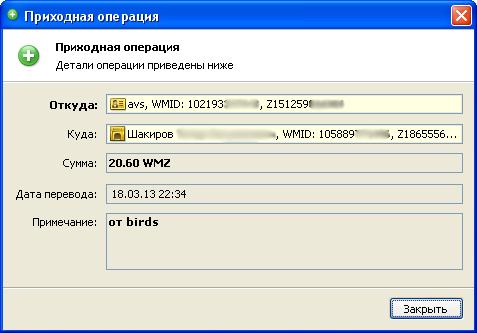Выплата 20.60 wmz.