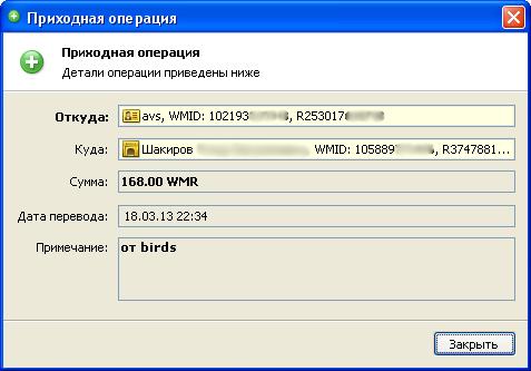 Приходная операция 168.00 wmr.