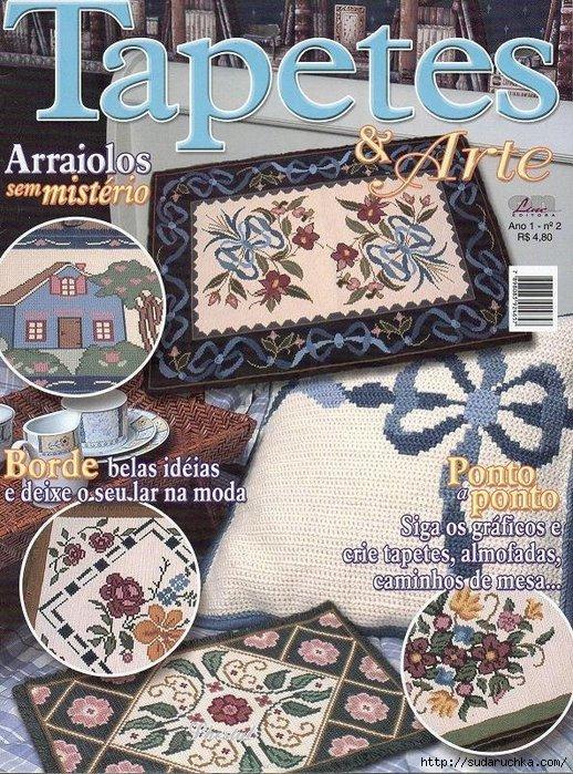 Картины для вышивки ковров