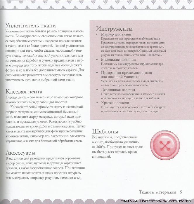 Scan6 (664x700, 227Kb)