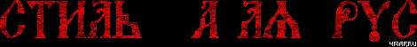 4maf.ru_pisec_2013.03.04_13-14-56_5134635936d46 (470x53, 31Kb)