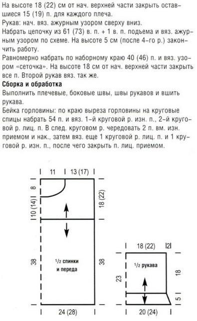 4121583_ajurniidjemper2 (395x644, 80Kb)