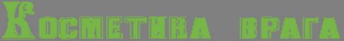 RkosmetikaPPvraga (500x60, 37Kb)