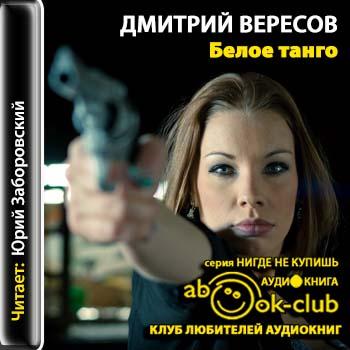 2920236_Veresov_D_Beloe_tango_Zaborovskiy_YU (350x350, 54Kb)