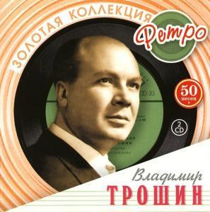 Vladimir Troshin (297x300, 24Kb)