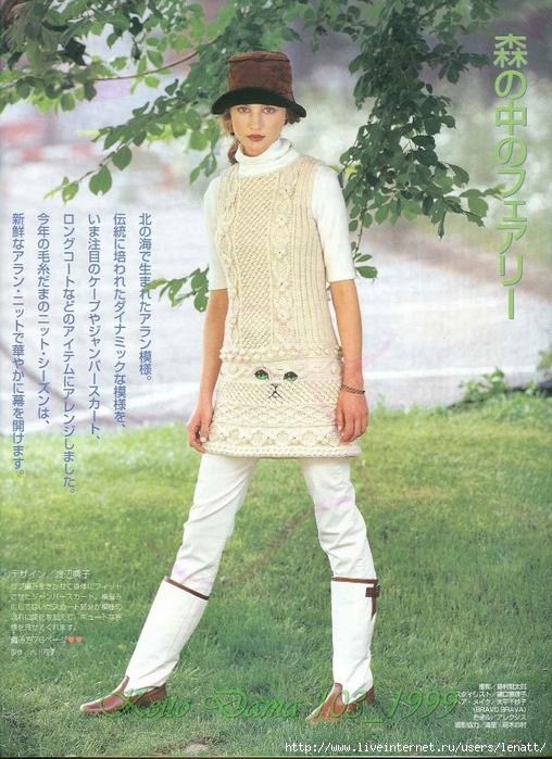 Keito Dama 103_1999 002 (508x700, 346Kb)