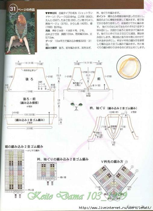 Keito Dama 103_1999 027 (508x700, 252Kb)