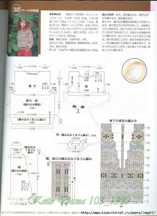 Keito Dama 103_1999 029 (508x700, 262Kb)