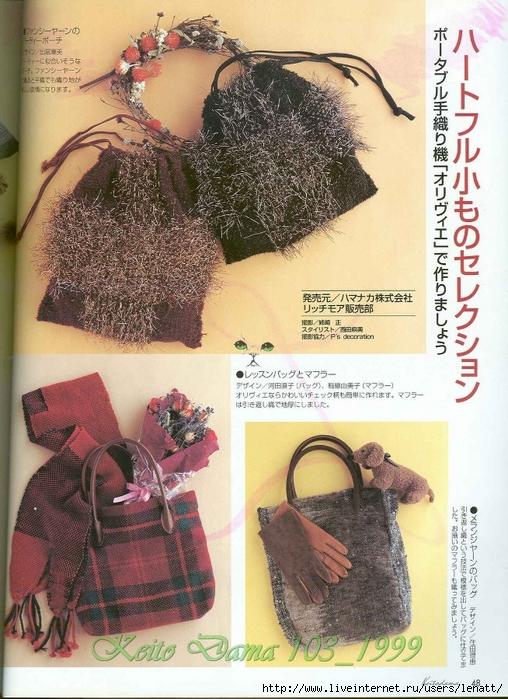 Keito Dama 103_1999 039 (508x700, 325Kb)