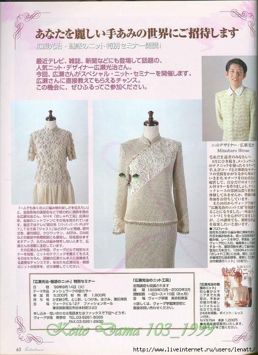 Keito Dama 103_1999 046 (508x700, 316Kb)