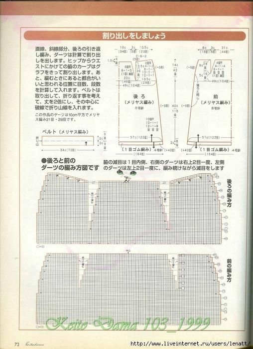 Keito Dama 103_1999 048 (508x700, 295Kb)