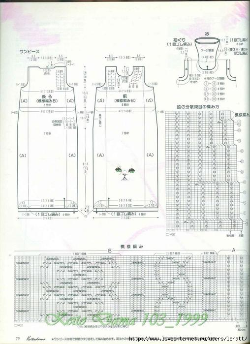 Keito Dama 103_1999 054 (508x700, 251Kb)