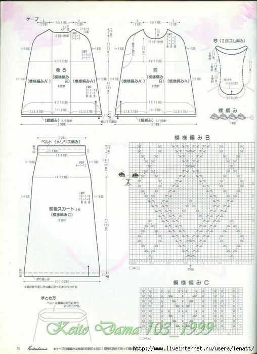 Keito Dama 103_1999 056 (508x700, 240Kb)