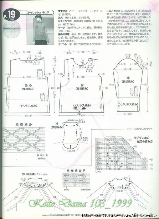 Keito Dama 103_1999 063 (508x700, 250Kb)