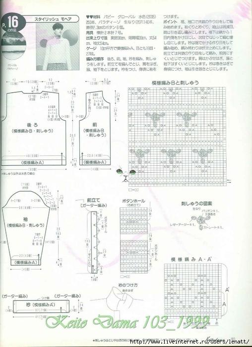 Keito Dama 103_1999 065 (508x700, 245Kb)