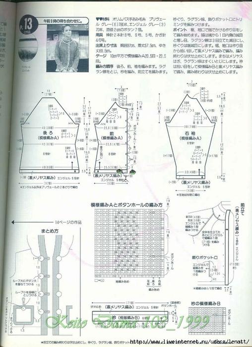 Keito Dama 103_1999 088 (508x700, 275Kb)