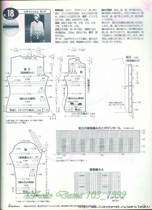Keito Dama 103_1999 090 (508x700, 260Kb)