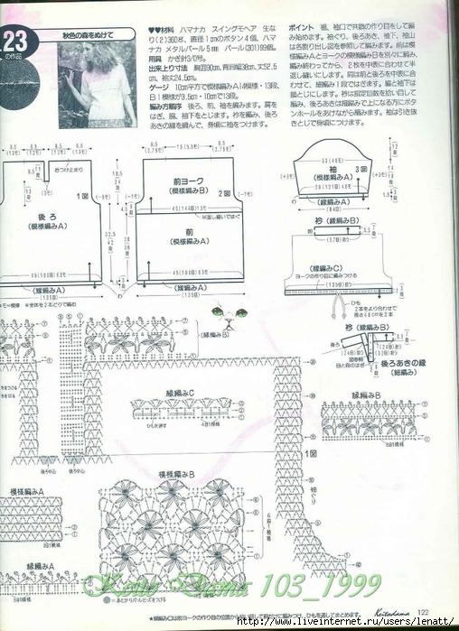 Keito Dama 103_1999 094 (508x700, 281Kb)