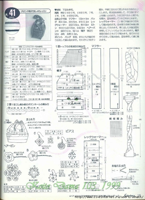 Keito Dama 103_1999 100 (508x700, 304Kb)