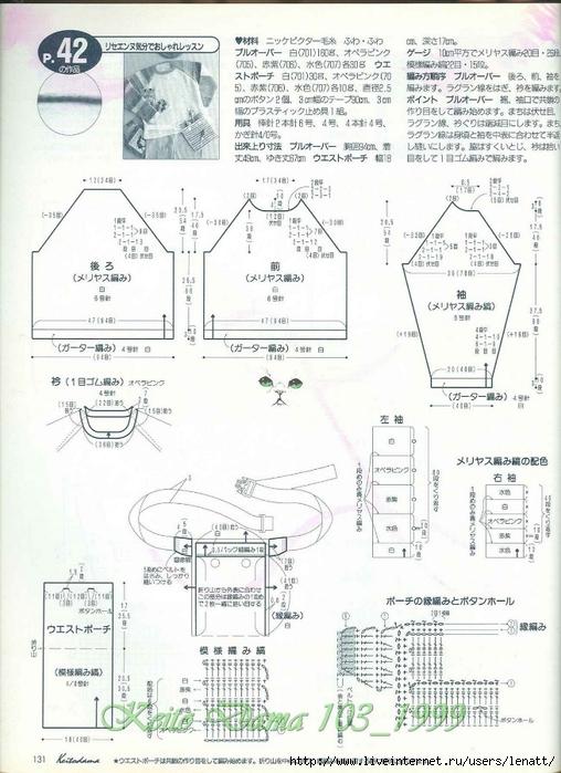 Keito Dama 103_1999 103 (508x700, 261Kb)