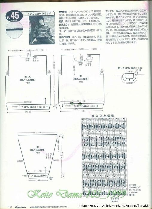 Keito Dama 103_1999 105 (508x700, 239Kb)