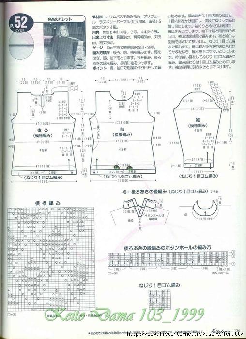 Keito Dama 103_1999 108 (508x700, 269Kb)