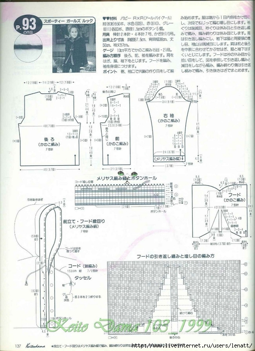 Keito Dama 103_1999 109 (508x700, 272Kb)