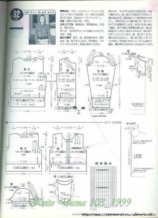 Keito Dama 103_1999 110 (508x700, 267Kb)