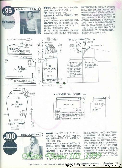 Keito Dama 103_1999 118 (508x700, 272Kb)