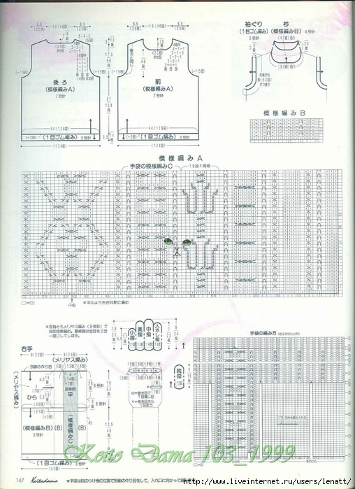 Keito Dama 103_1999 119 (508x700, 281Kb)