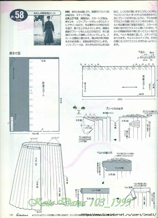 Keito Dama 103_1999 121 (508x700, 252Kb)