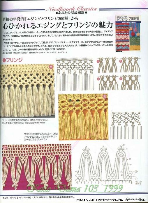 Keito Dama 103_1999 123 (508x700, 356Kb)
