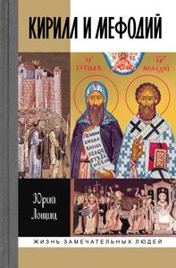 Кирилл и Мефодий (197x300, 99Kb)