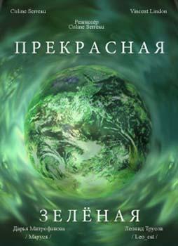 Фильм - Прекрасная зеленая