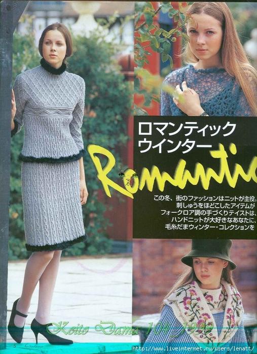 Keito Dama 104_1999 004 (507x700, 345Kb)