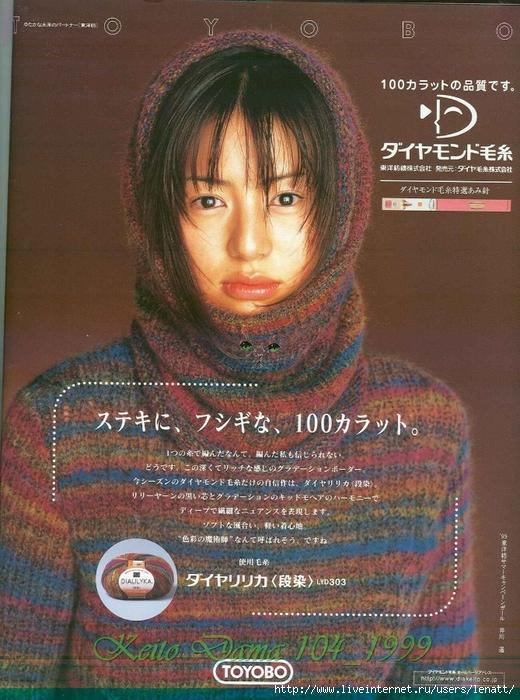 Keito Dama 104_1999 015 (520x700, 345Kb)