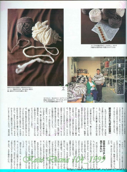 Keito Dama 104_1999 026 (520x700, 331Kb)