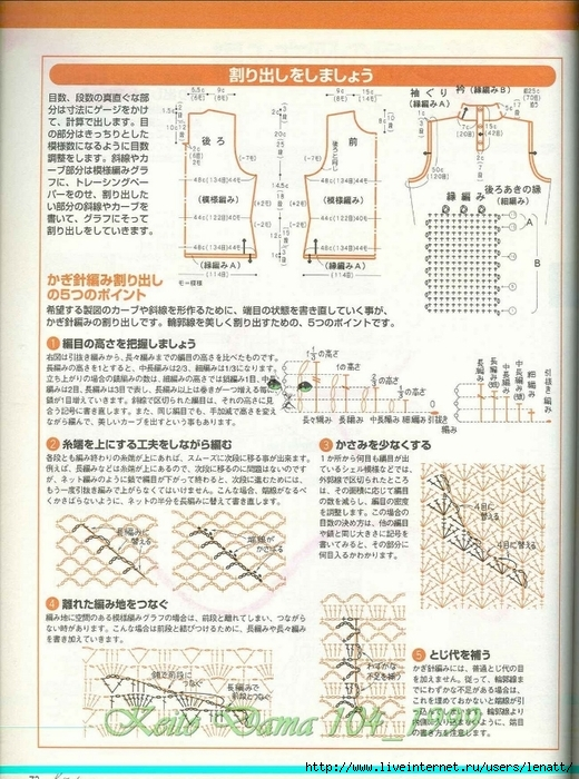 Keito Dama 104_1999 064 (520x700, 334Kb)