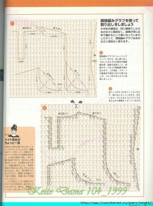 Keito Dama 104_1999 065 (520x700, 344Kb)