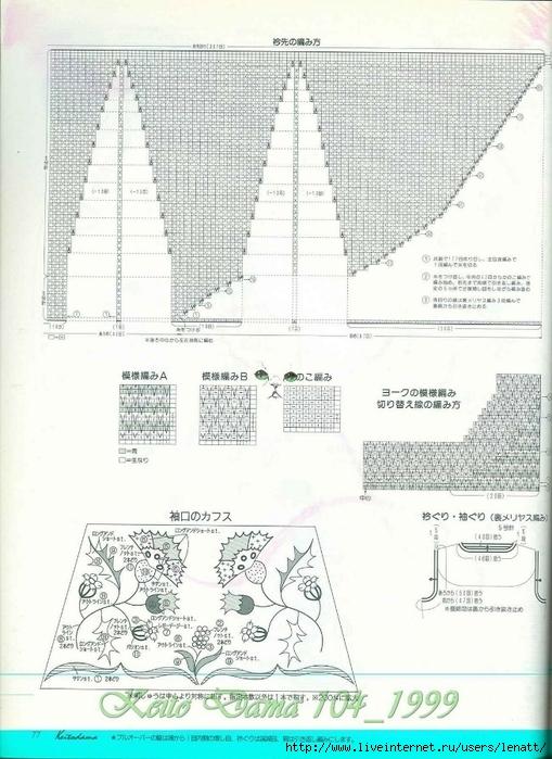 Keito Dama 104_1999 068 (509x700, 261Kb)