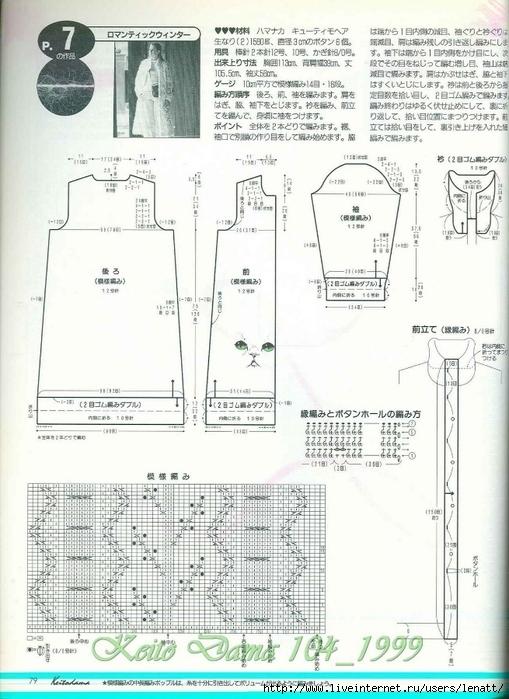 Keito Dama 104_1999 070 (509x700, 262Kb)