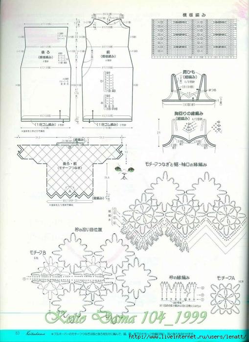 Keito Dama 104_1999 074 (509x700, 251Kb)