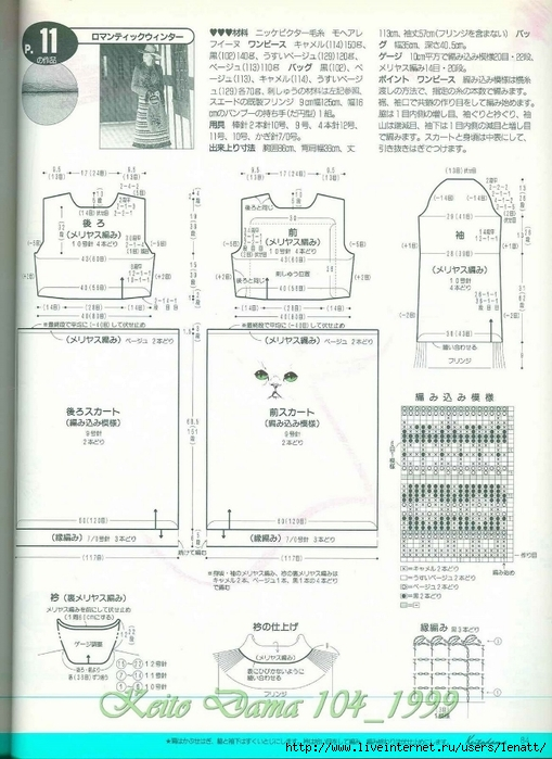 Keito Dama 104_1999 075 (509x700, 255Kb)
