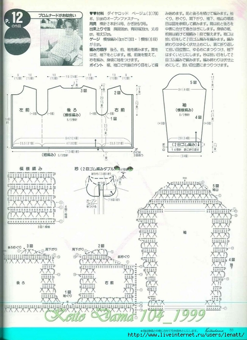 Keito Dama 104_1999 079 (509x700, 259Kb)