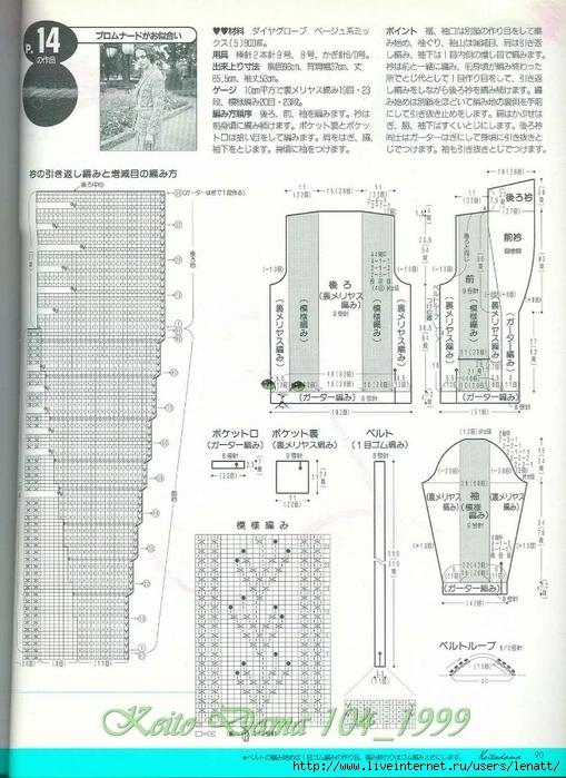 Keito Dama 104_1999 081 (509x700, 287Kb)
